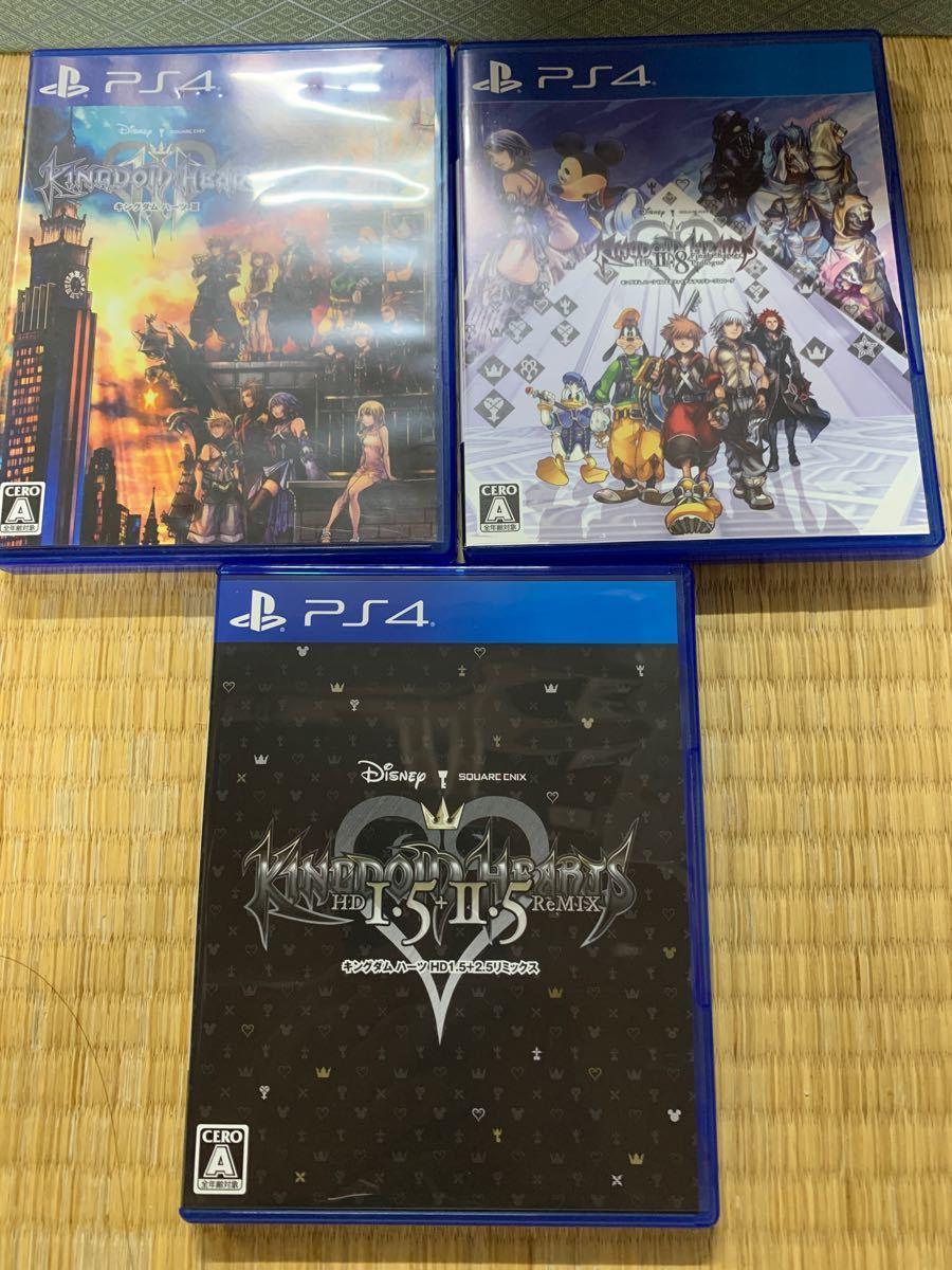 キングダムハーツ 3本セット PS4