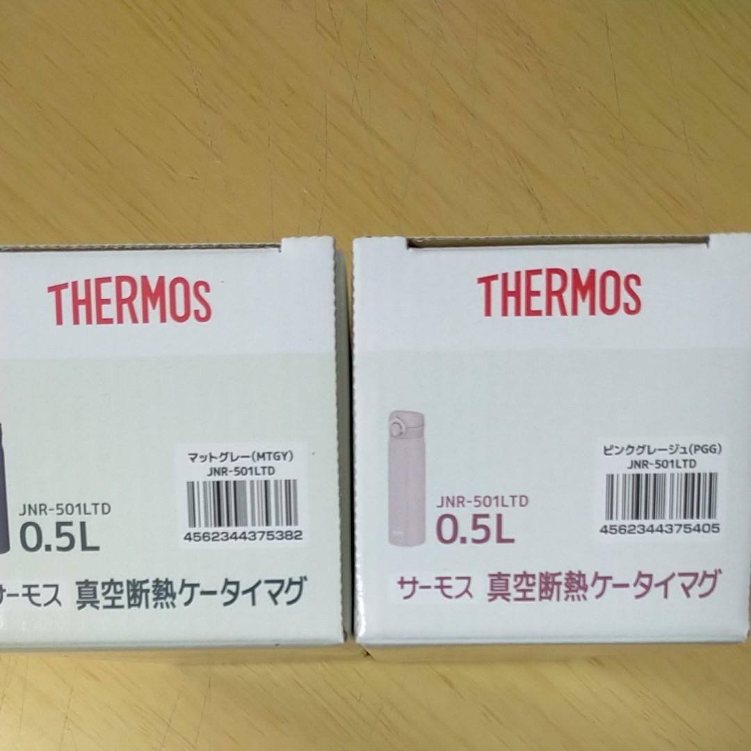 サーモス 真空断熱 ケータイ マグ JNR-501LTD    2本