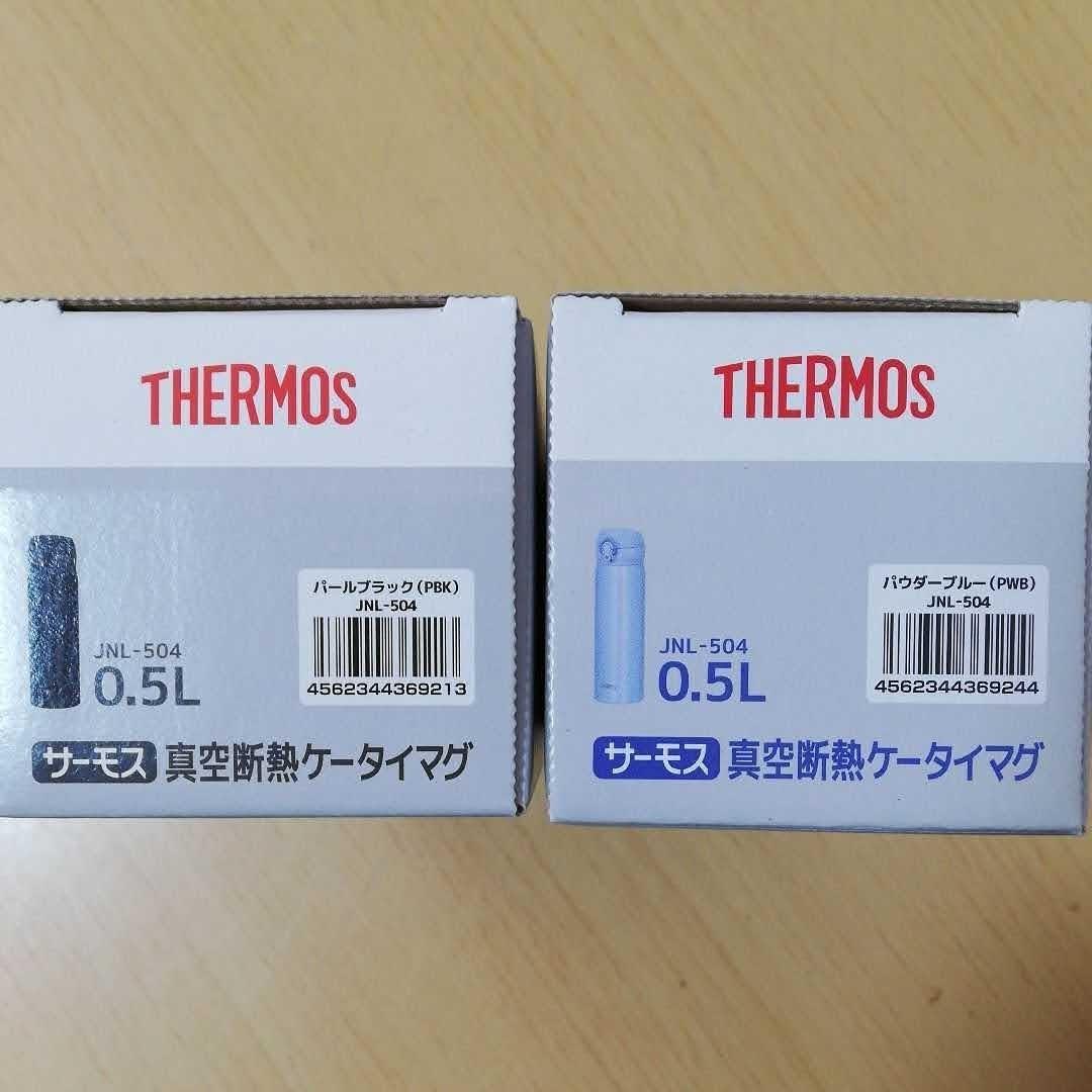 サーモス  真空断熱 ケータイ マグ JNL-504   2本