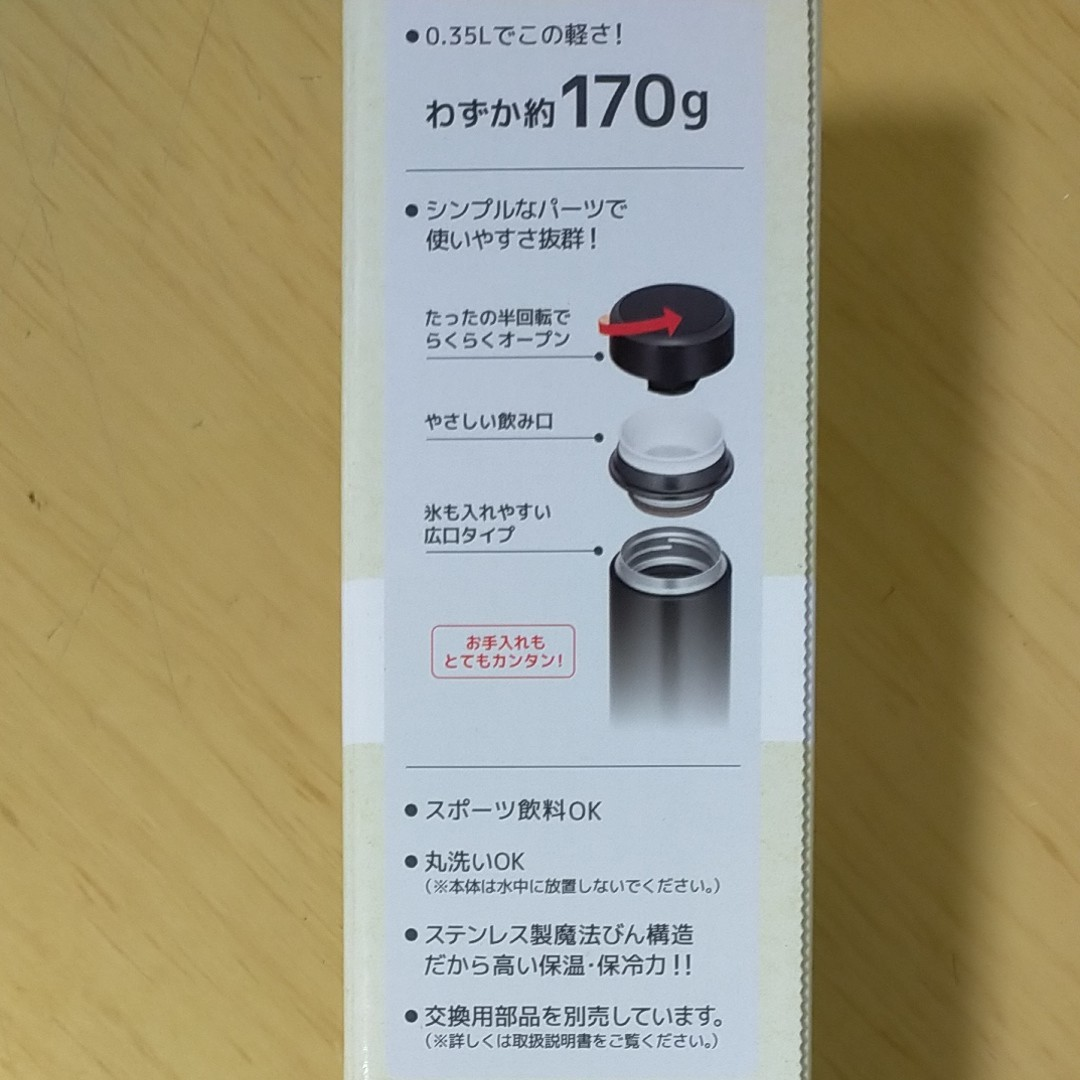 サーモス  真空断熱 ケータイ マグ JOG-350
