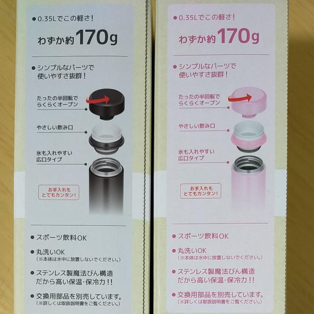 サーモス  真空断熱 ケータイ マグ JOG-350    2本