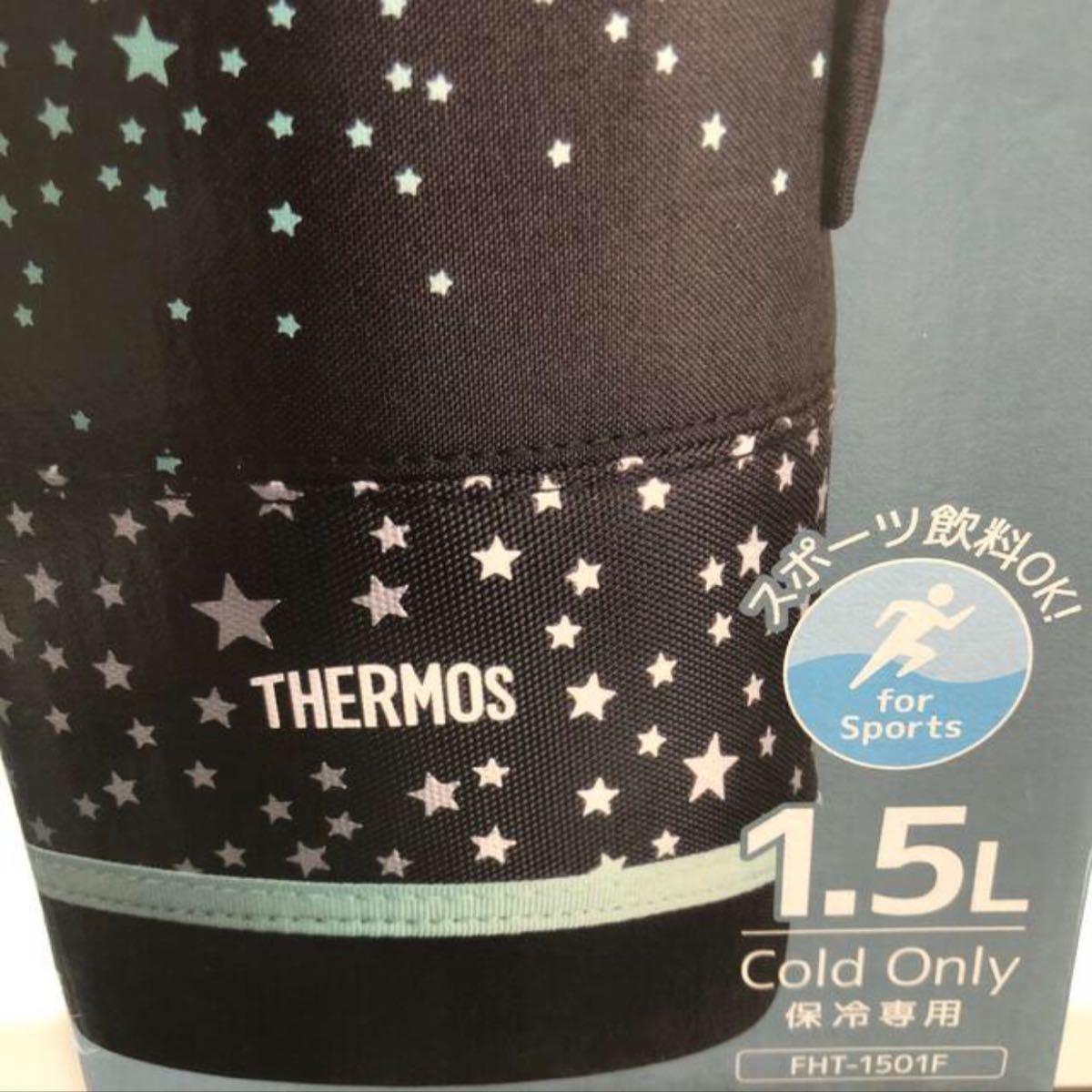 たっぷり1.5L!サーモス真空断熱スポーツボトル 1.5L ブラックスター