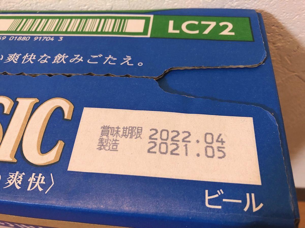 北海道&季節限定サッポロクラシック夏の爽快350ml×24缶セット