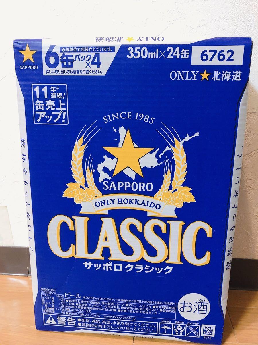北海道限定 サッポロクラシック350ml×24缶セット
