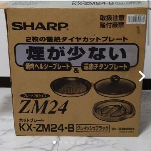ホットプレート 2000年製品 SHARP