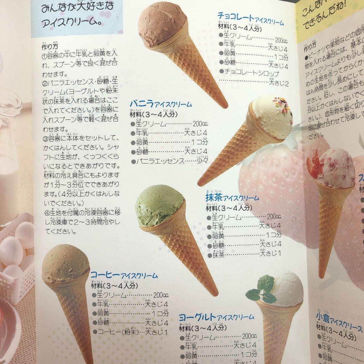 アイスクリームメーカー アイスクリーム 電動シェイク メーカー 送料無料