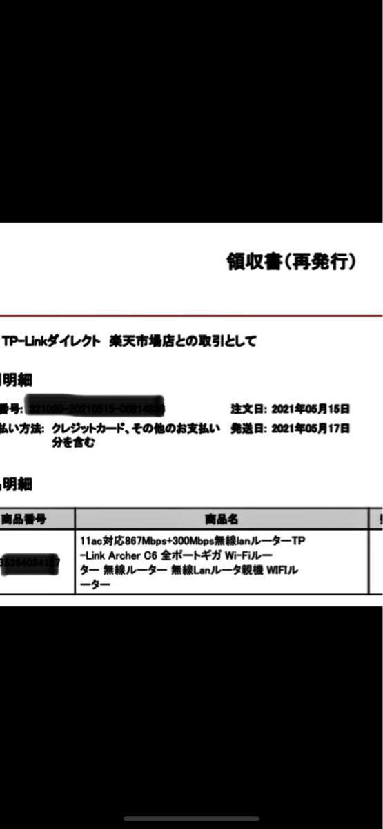 TP-LINK Archer C6 MU-MIMO 無線LANルーター