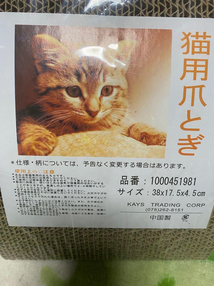 猫用爪とぎ ウェブ 2個