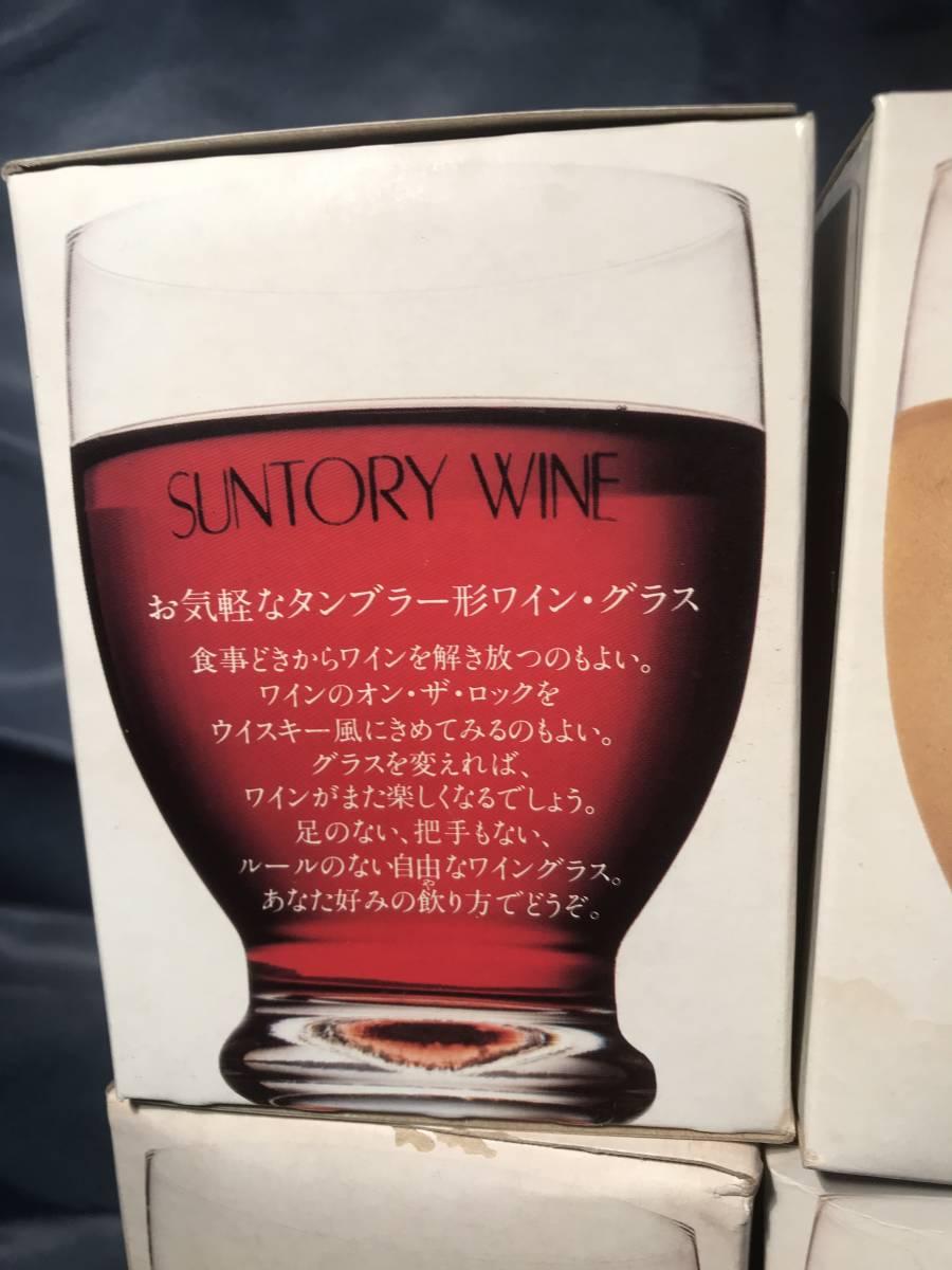 昭和レトロ デッドストック 未使用 サントリー これが噂の ワイングラス 6セット 元箱入り 景品 ノベルティー 非売品 _画像6