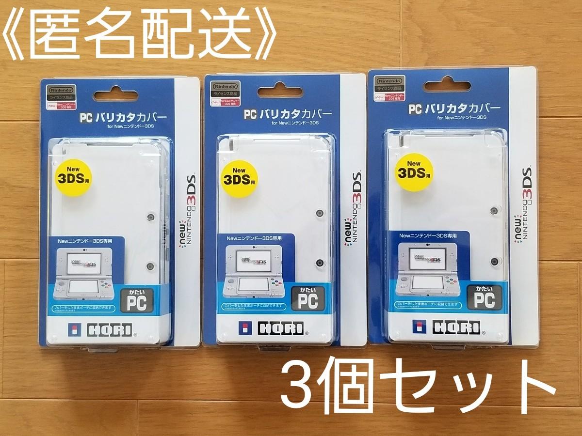 Newニンテンドー3DS用バリカタカバー