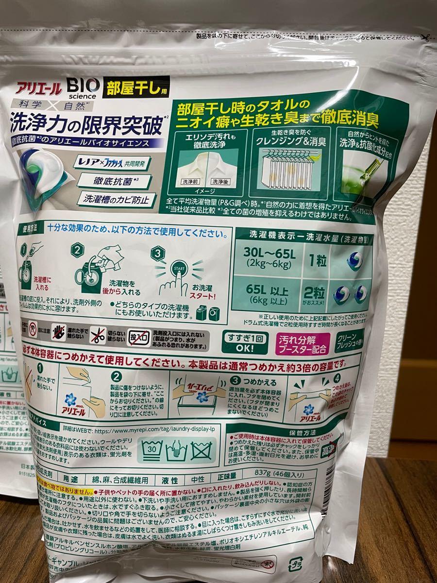 アリエール バイオサイエンス 部屋干し 洗濯洗剤 ジェルボール 抗菌&菌のエサまで除去 詰め替え 46個×8袋