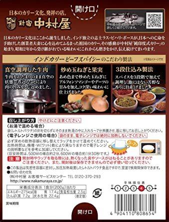 新宿中村屋 インドカリービーフスパイシー 200g×5個_画像2
