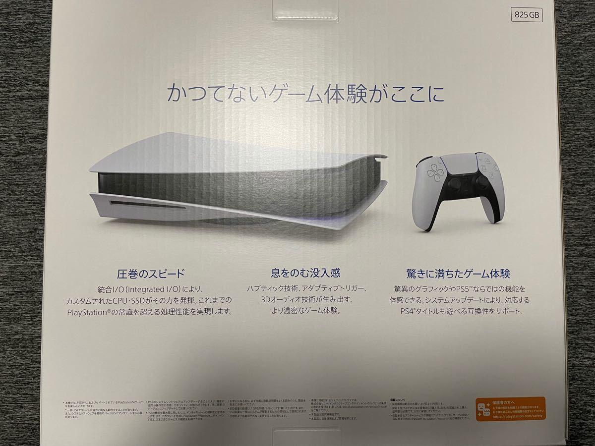 【新品未開封品】PS5 本体 PlayStation5 ディスクドライブ搭載モデル