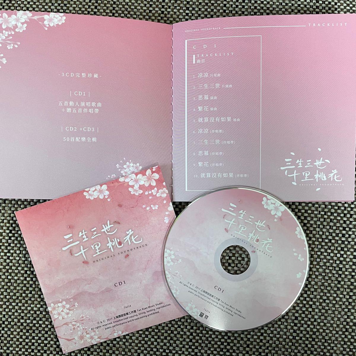 中国ドラマ 「永遠の桃花〜三生三世〜」オリジナルサウンドトラック
