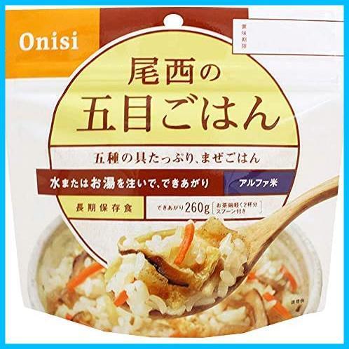 【残り1点】 各味1食×12種類) 5年保存 アルファ米12種類全部セット(非常食 尾西食品_画像3