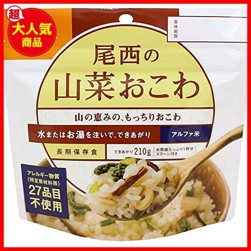 【残り1点】 各味1食×12種類) 5年保存 アルファ米12種類全部セット(非常食 尾西食品_画像8