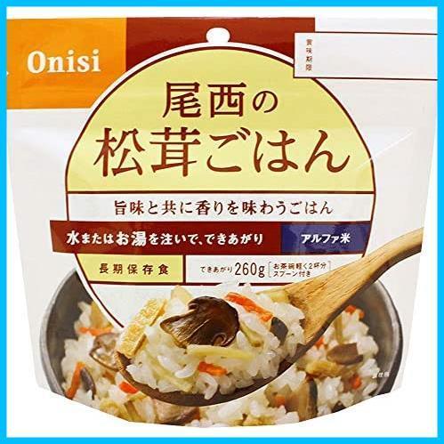 【残り1点】 各味1食×12種類) 5年保存 アルファ米12種類全部セット(非常食 尾西食品_画像6