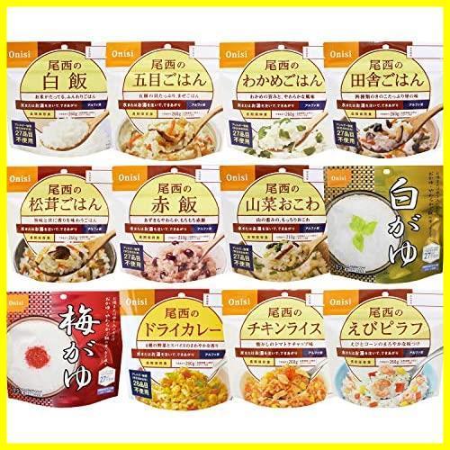 【残り1点】 各味1食×12種類) 5年保存 アルファ米12種類全部セット(非常食 尾西食品_画像1