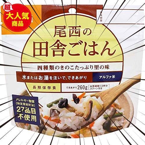 【残り1点】 各味1食×12種類) 5年保存 アルファ米12種類全部セット(非常食 尾西食品_画像5