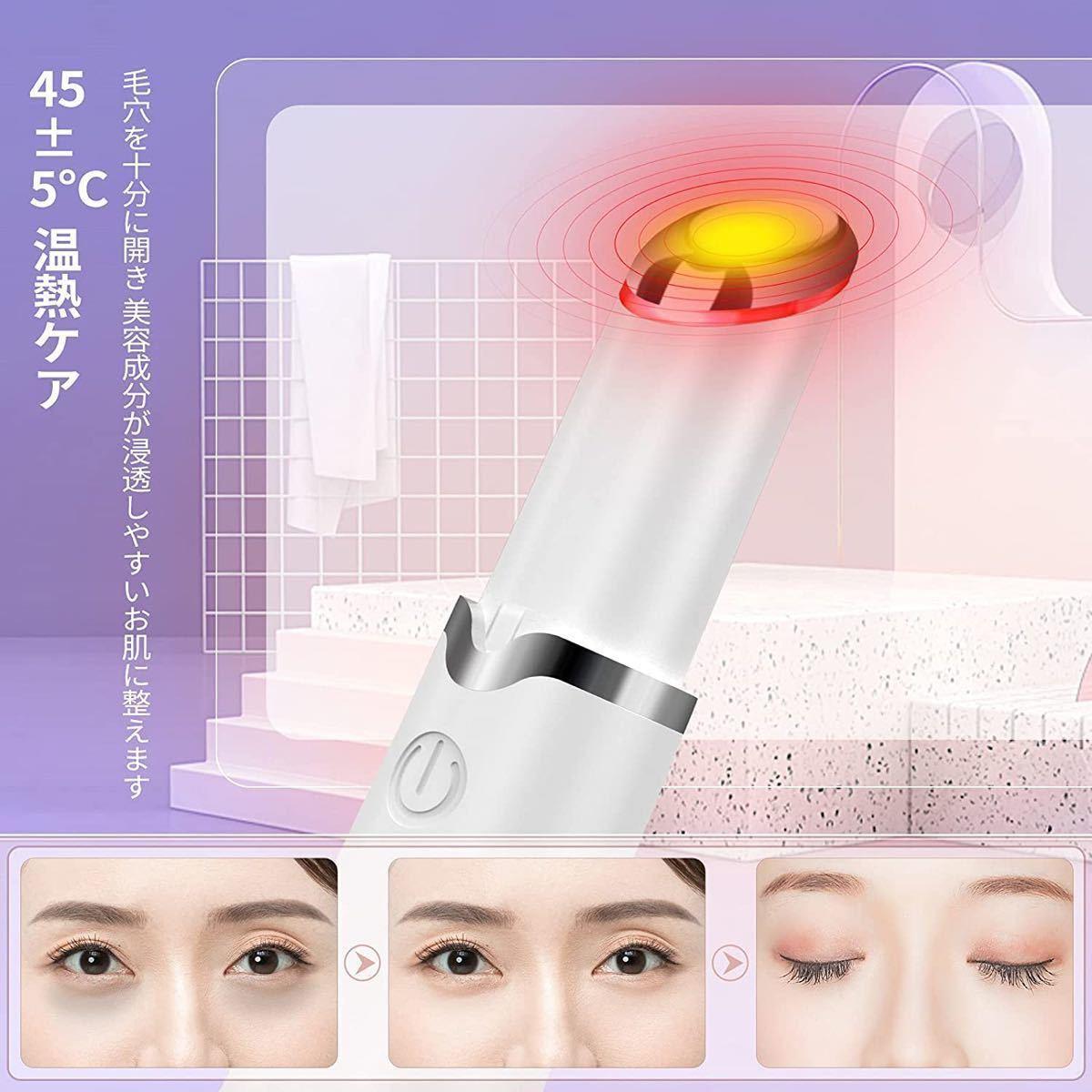 目元ケア 美顔器 イオン導入 温熱ケア 超音波振動 目元エステ 口元ケア