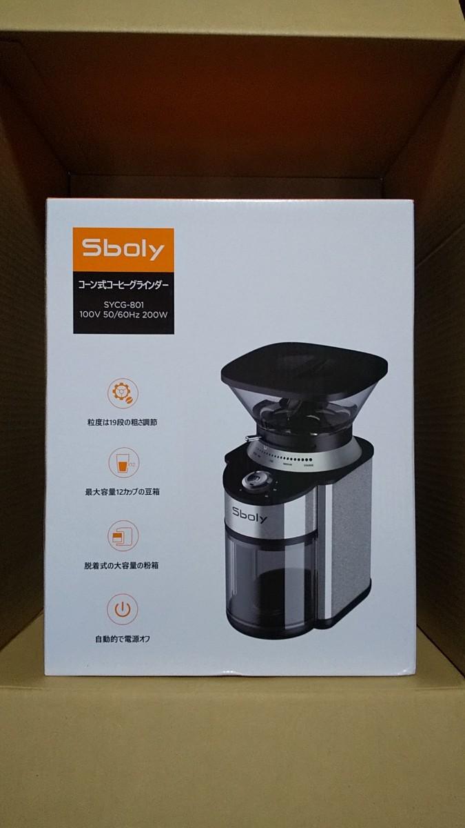 コーン式コーヒーグラインダー(電動コーヒーミル)