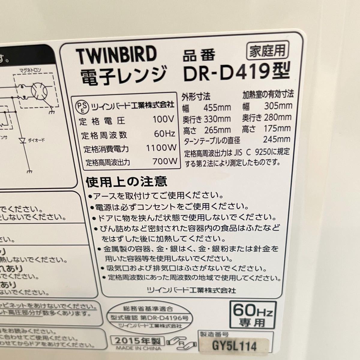 電子レンジ ツインバードDR-D419 60HZ専用【動作確認・クリーニング済】 電子レンジ ツインバード