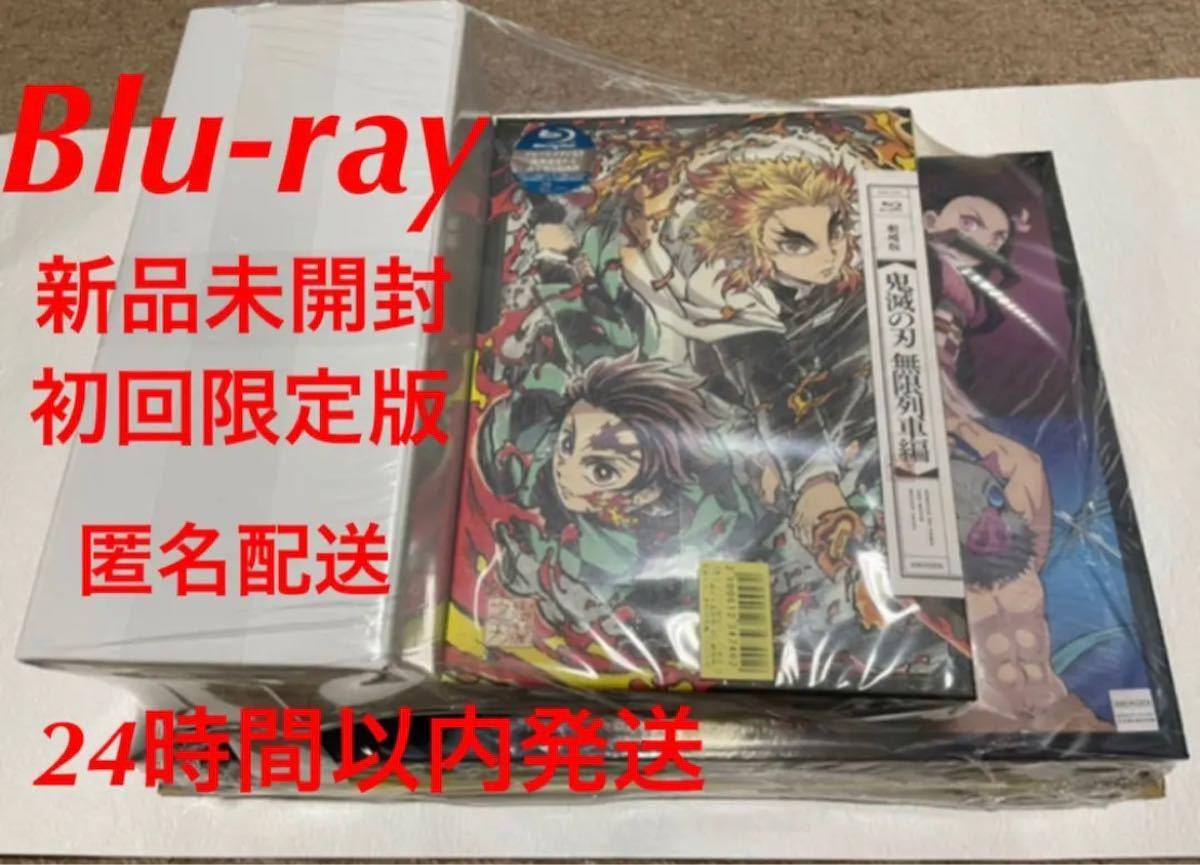 初回限定 楽天ブックス限定グッズ劇場版「鬼滅の刃」無限列車編 Blu-ray 初回未開封