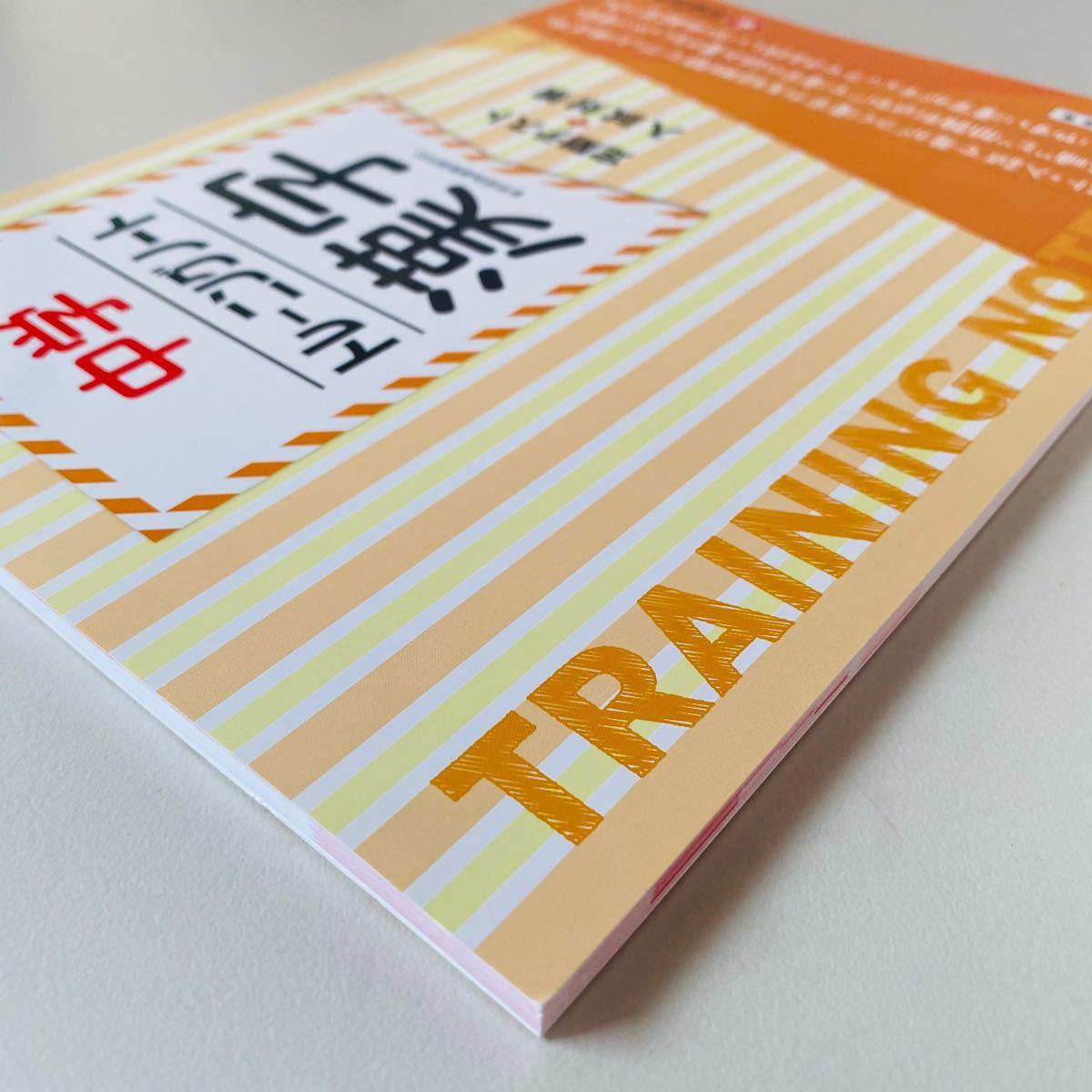 中学 漢字&国文法トレーニングノート 定期テスト+高校入試対策*高校受験 国語問題集