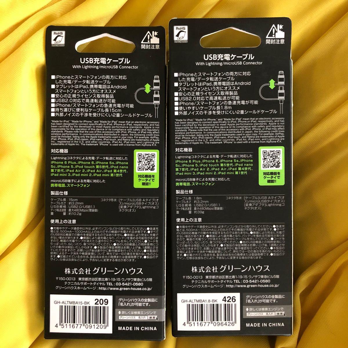 USB充電ケーブル Lightning+Micro USB