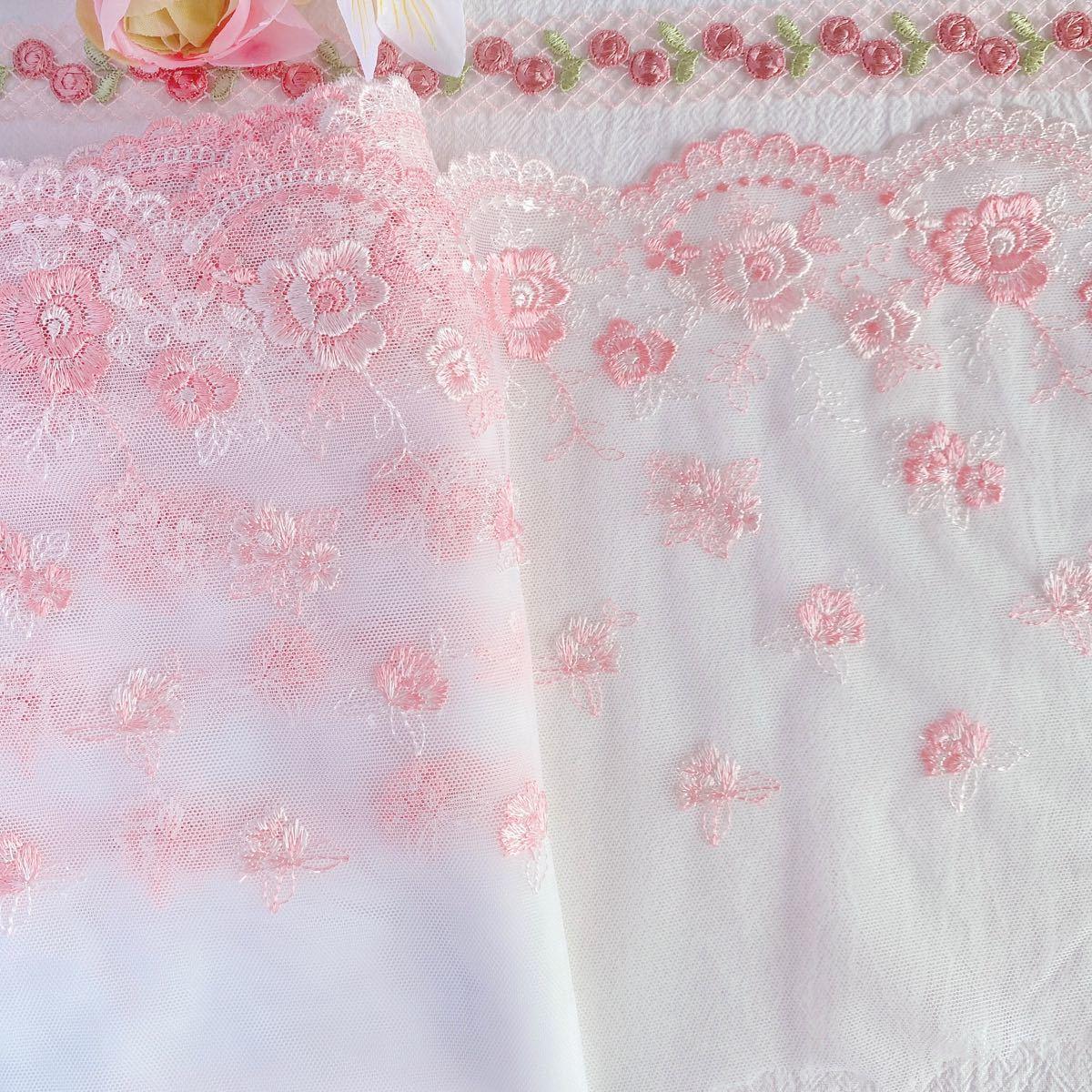No.144 チュールレース 刺繍レース生地 ピンク 2m