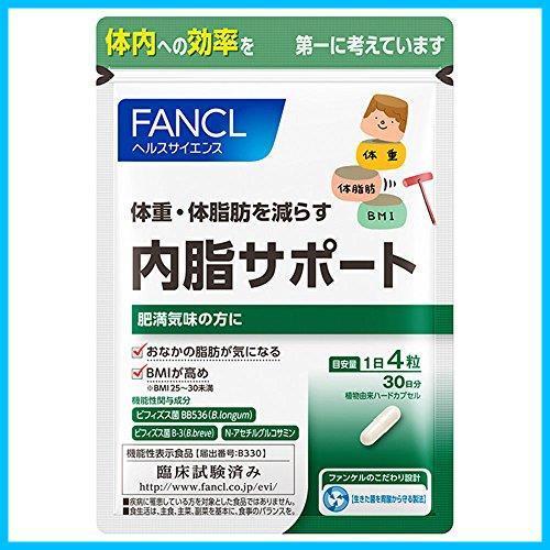4H 新品 1袋 ファンケル (FANCL) 迅速対応 内脂サポート (約30日分) 120粒 [機能性表示食品]_画像1