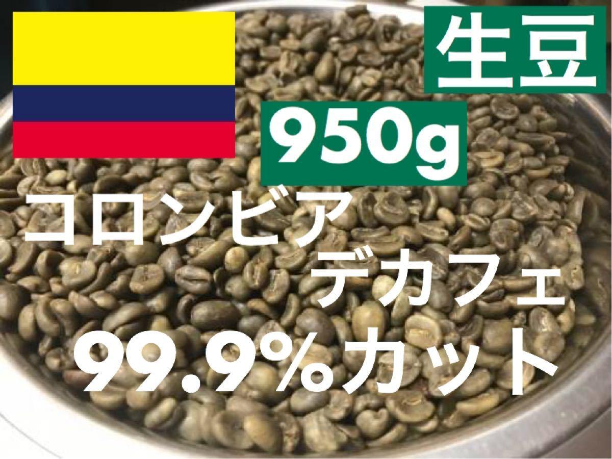 生豆 カフェインレス コロンビア デカフェ 950g 自家焙煎する方へ