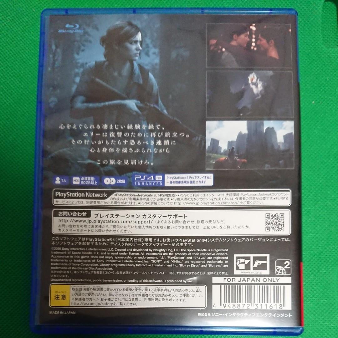 ザ ラスト オブ アス 2 PS4