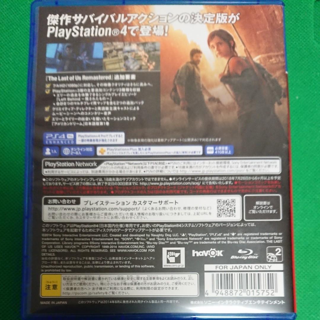 ザ ラスト オブ アス PS4