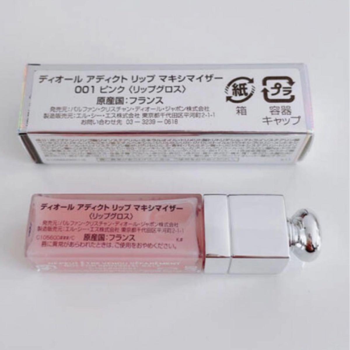Dior ディオール アディクトリップマキシマイザー001ピンク ミニ