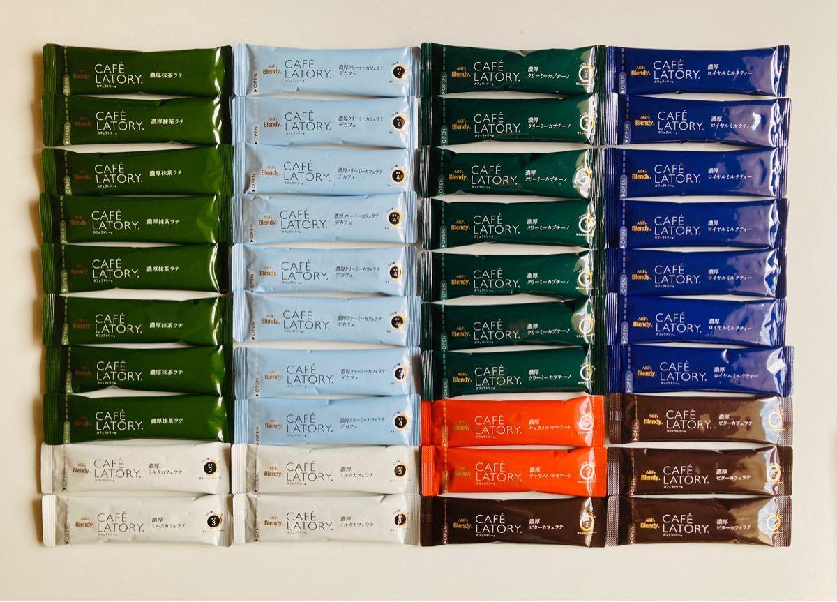 AGF ブレンディカフェラトリースティック 7種類40本