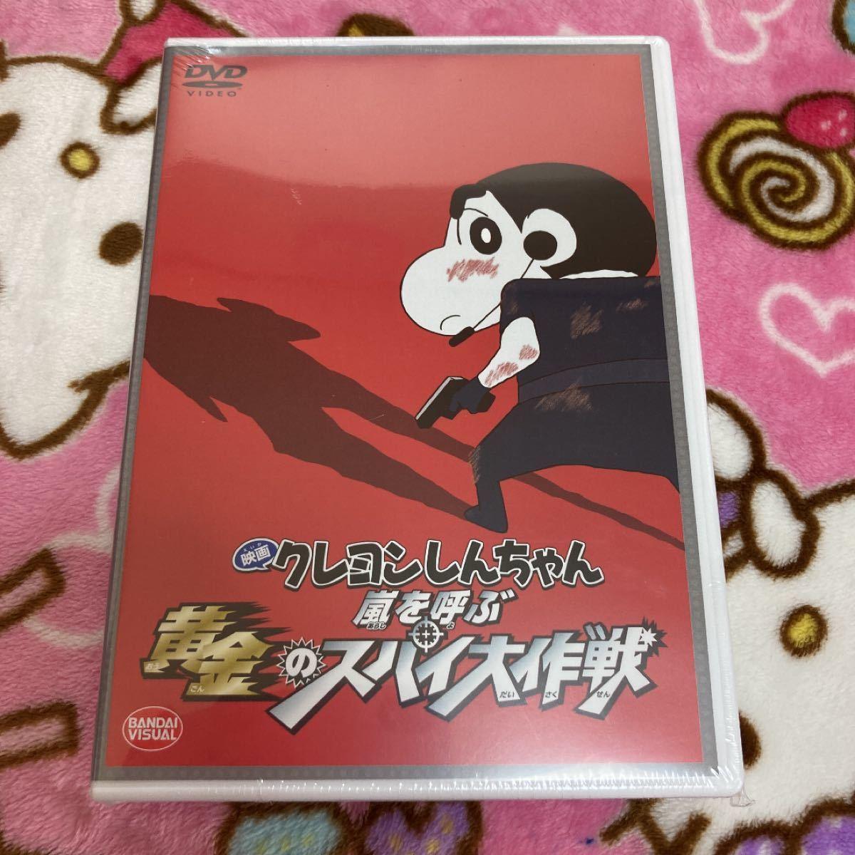 【DVD】 映画 クレヨンしんちゃん 嵐を呼ぶ黄金のスパイ大作戦