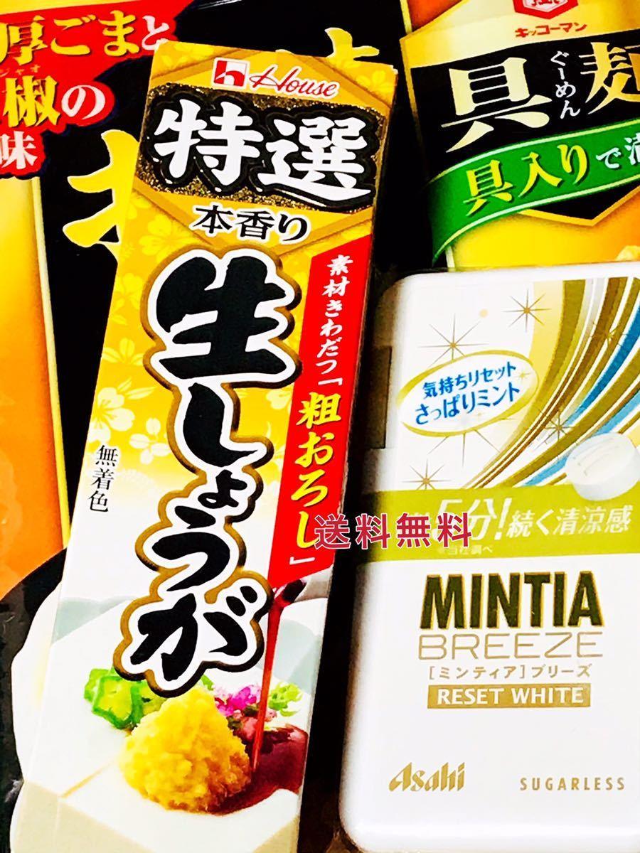 食品 お菓子 調味料 のど飴 チョコレート まとめ 送料無料_画像4