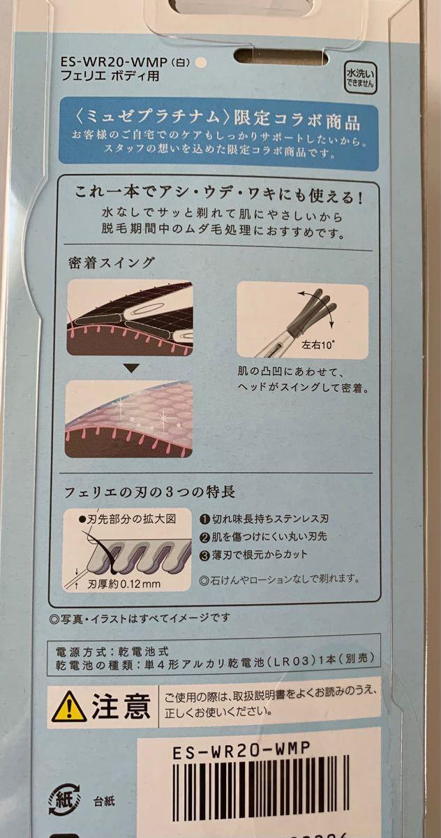 パナソニックフェリエ ボディ用 & 替刃 & ミルクローション