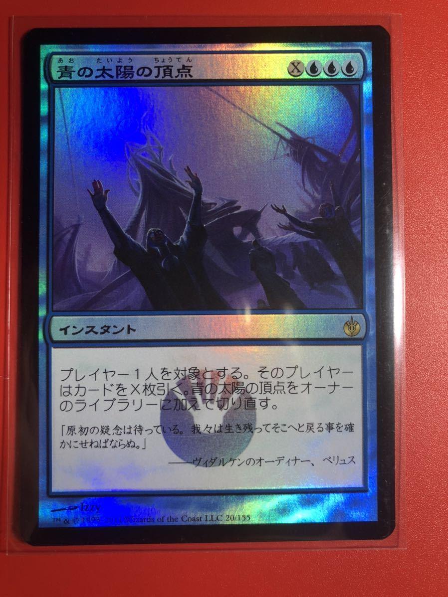 青の太陽の頂点 日本語FOIL ミラディン包囲戦_画像1
