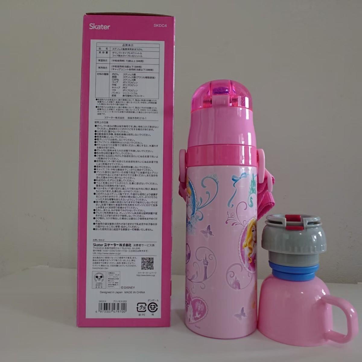 プリンセス 新品 470ml 2way ステンレスボトル 430ml