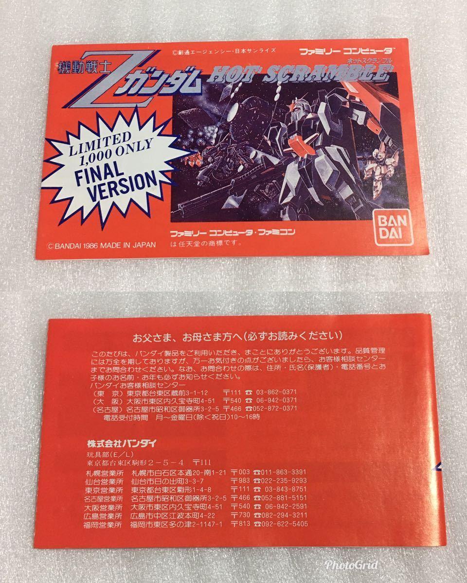 FC 機動戦士Zガンダム ホットスクランブル ファイナルバージョン 非売品 ファミコンソフト_画像6