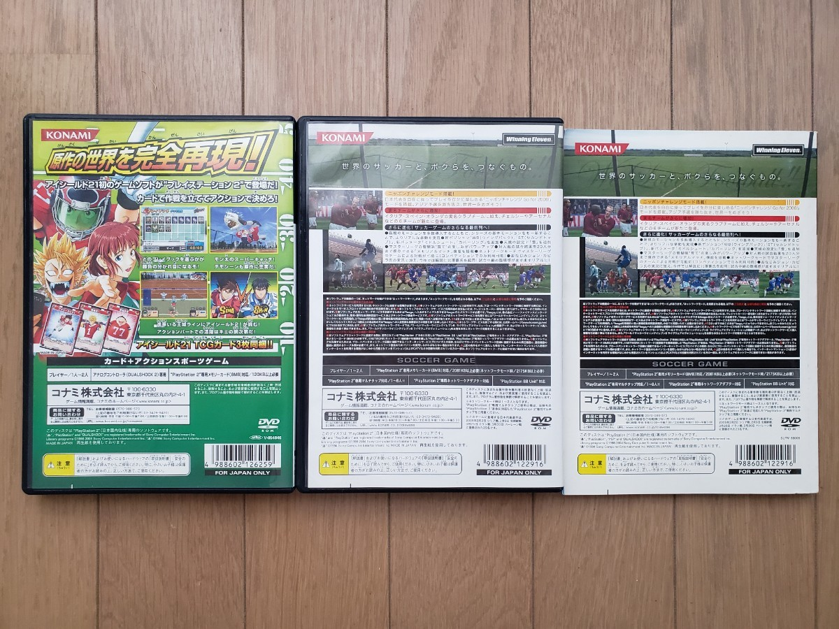 PS2 プレイステーション2 ソフト ウイニングイレブン9 アイシールド21