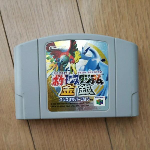 NINTENDO 任天堂 64 ソフト 大乱闘スマッシュブラザーズ ポケモンスタジアム金銀 星のカービィ