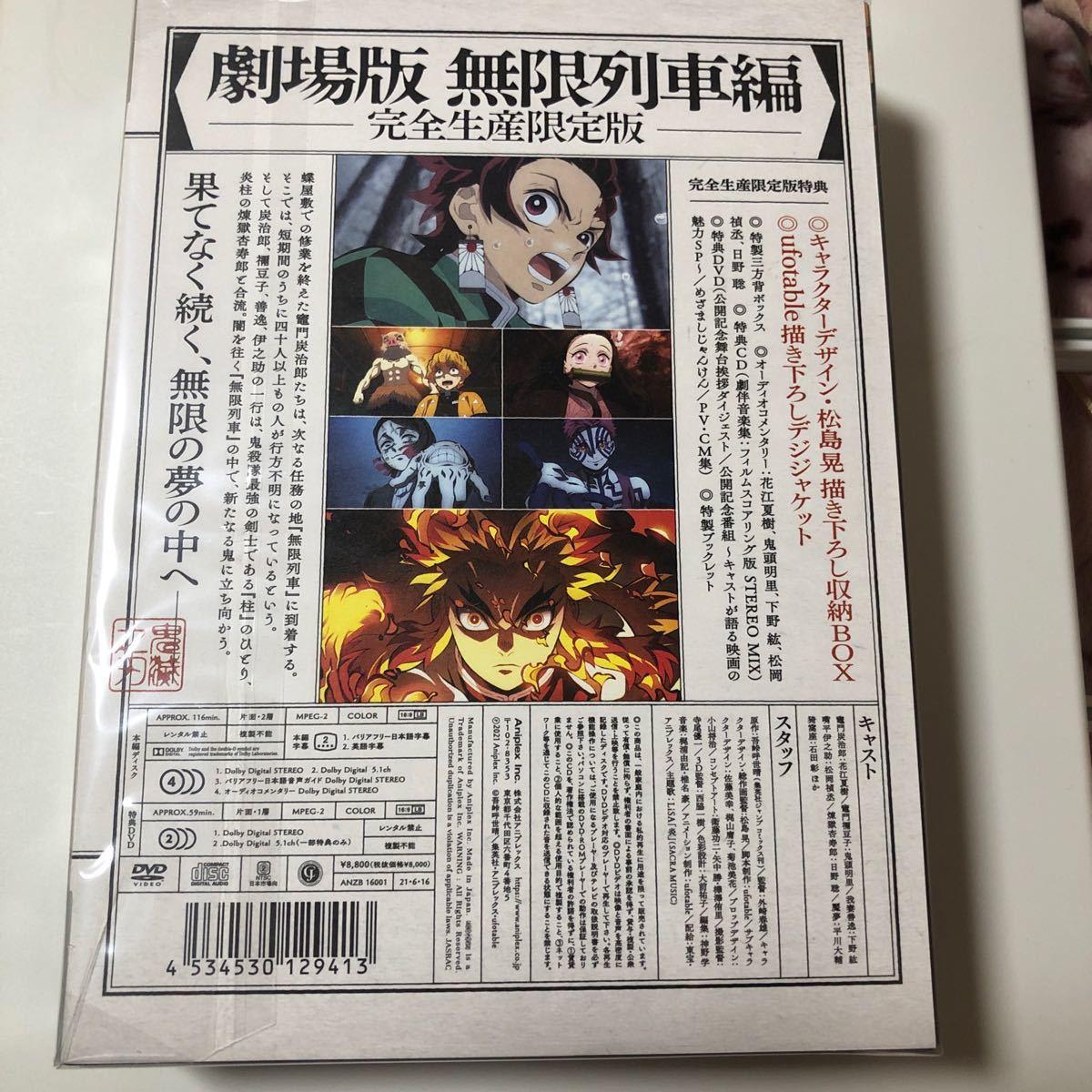 劇場版「鬼滅の刃」無限列車編【完全生産限定版】DVD