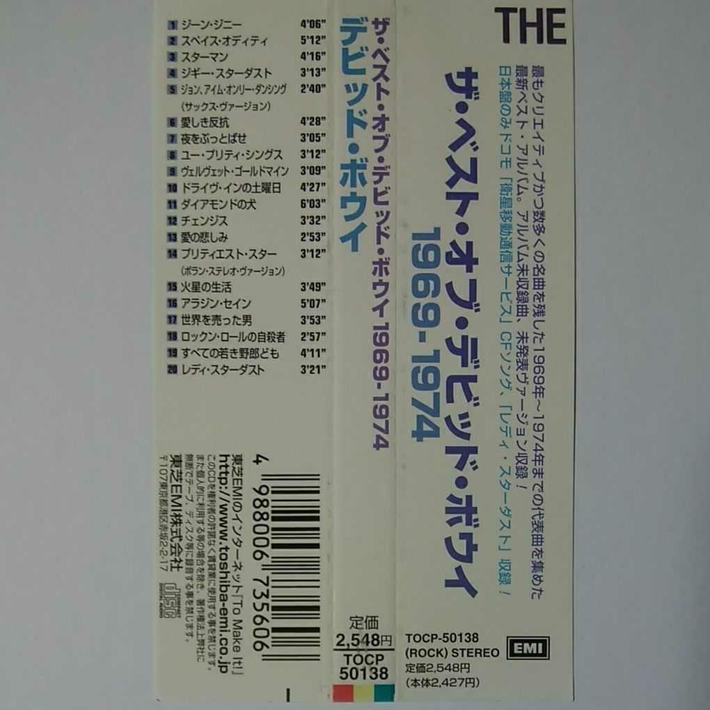 ザ・ベスト・オブ・デヴィッド・ボウイ THE BEST OF DAVID BOWIE 1969-1974 国内盤 初版CD レア帯