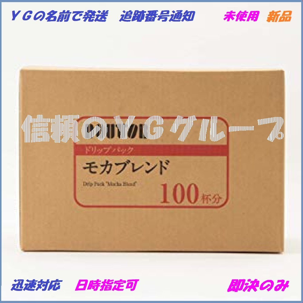 新品ドトールコーヒー ドリップパック モカブレンド 100PAZBA_画像2