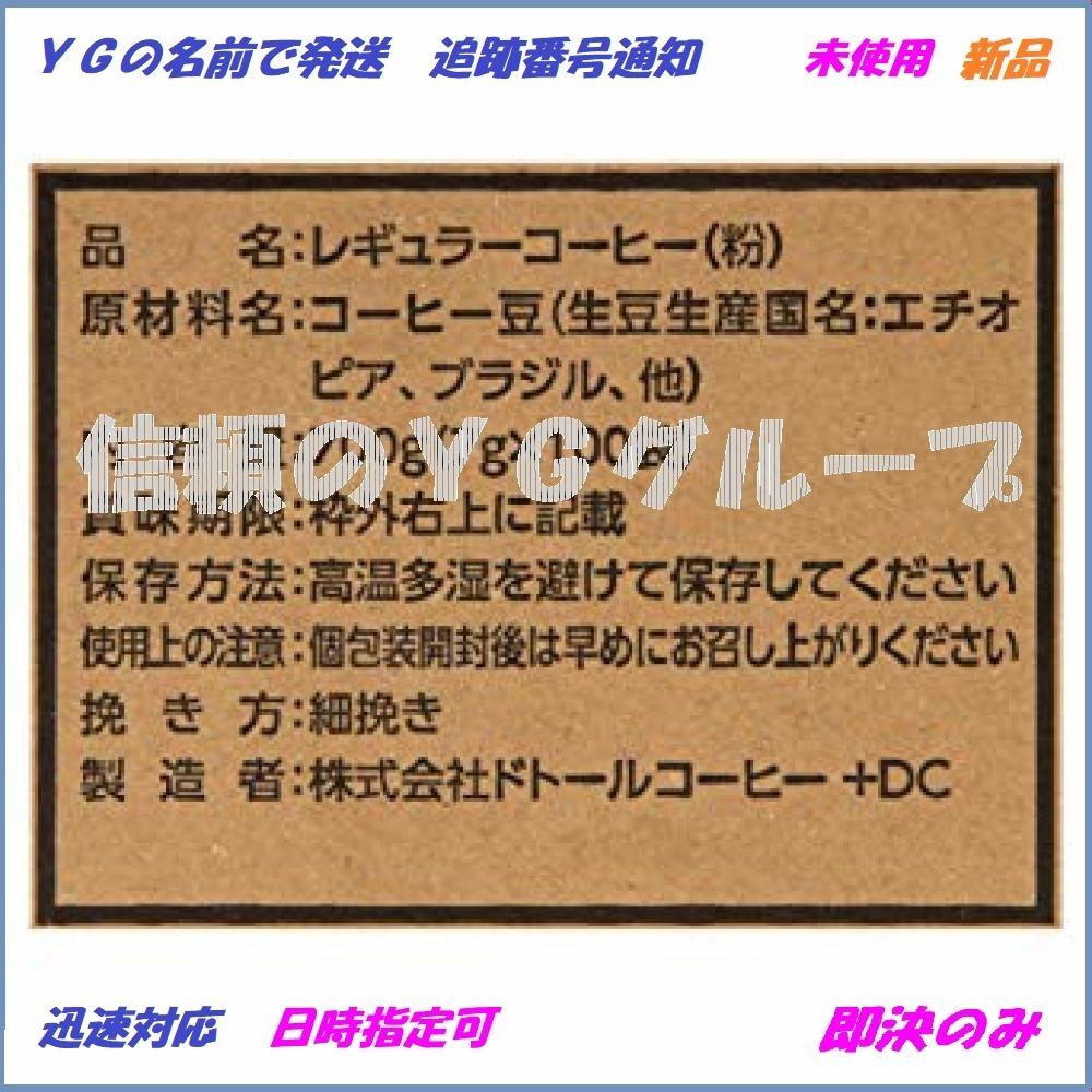 新品ドトールコーヒー ドリップパック モカブレンド 100PAZBA_画像3