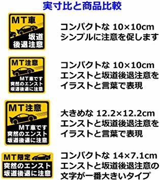 MT限定 14×7.1cm マニュアル車 MT注意ステッカー【耐水マグネット】MT限定 突然のエンスト 坂道後退に注意(14&t_画像5