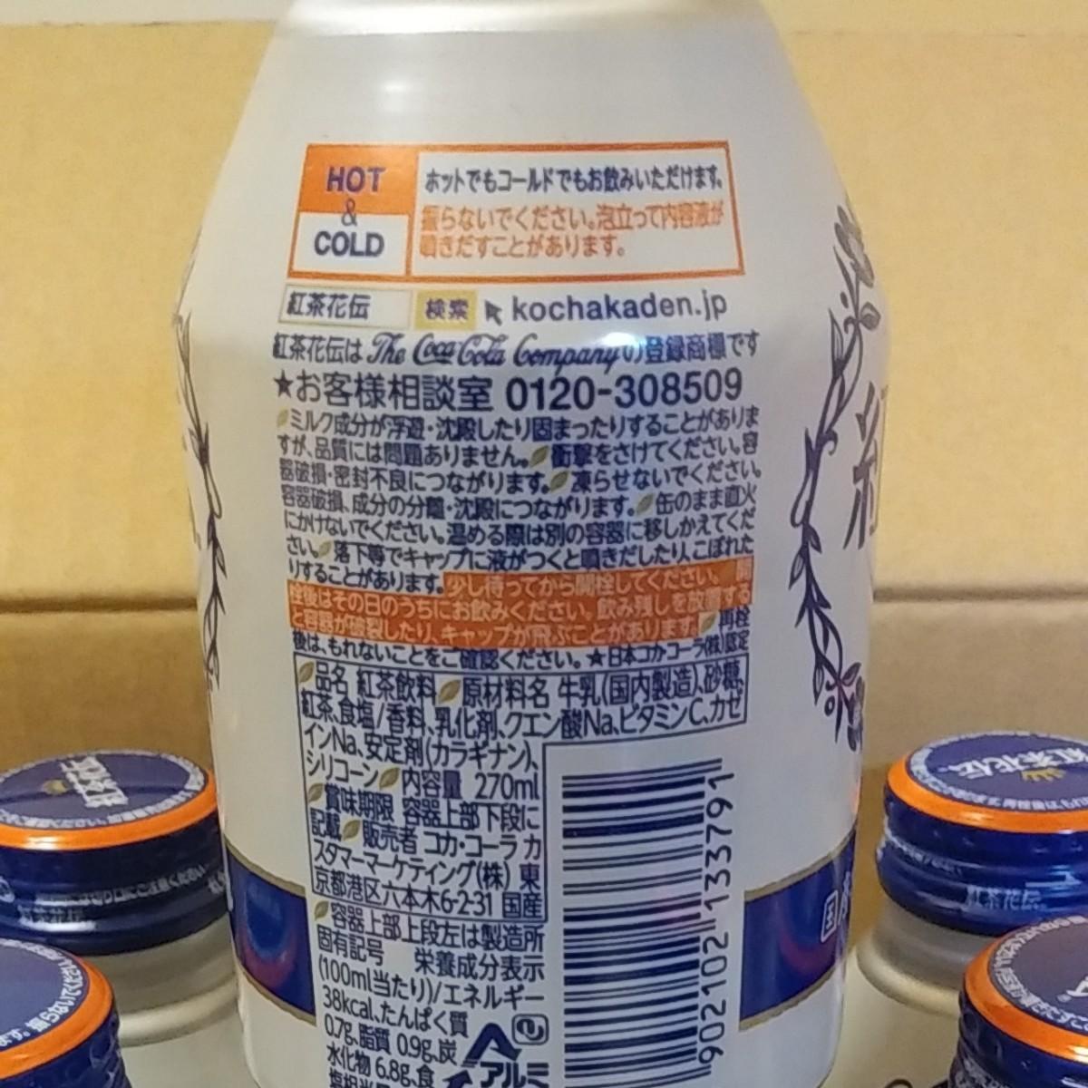 紅茶花伝 ロイヤルミルクティー 270mlボトル缶×20本 紅茶